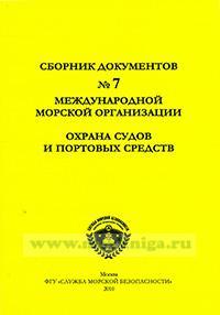 Сборник документов № 7 Международной морской организации (ИМО). Охрана судов и портовых средств