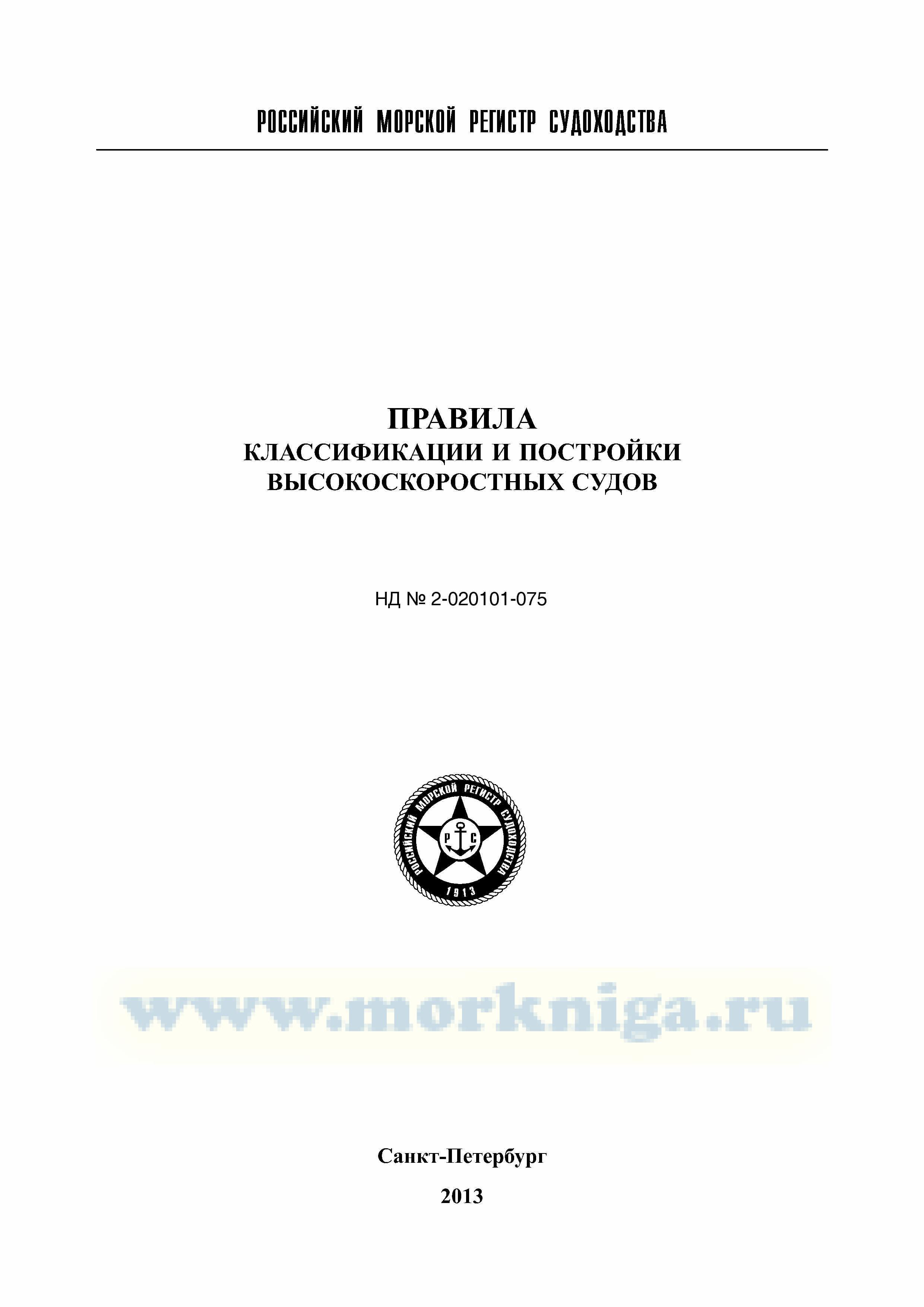 Правила классификации и постройки высокоскоростных судов, 2013