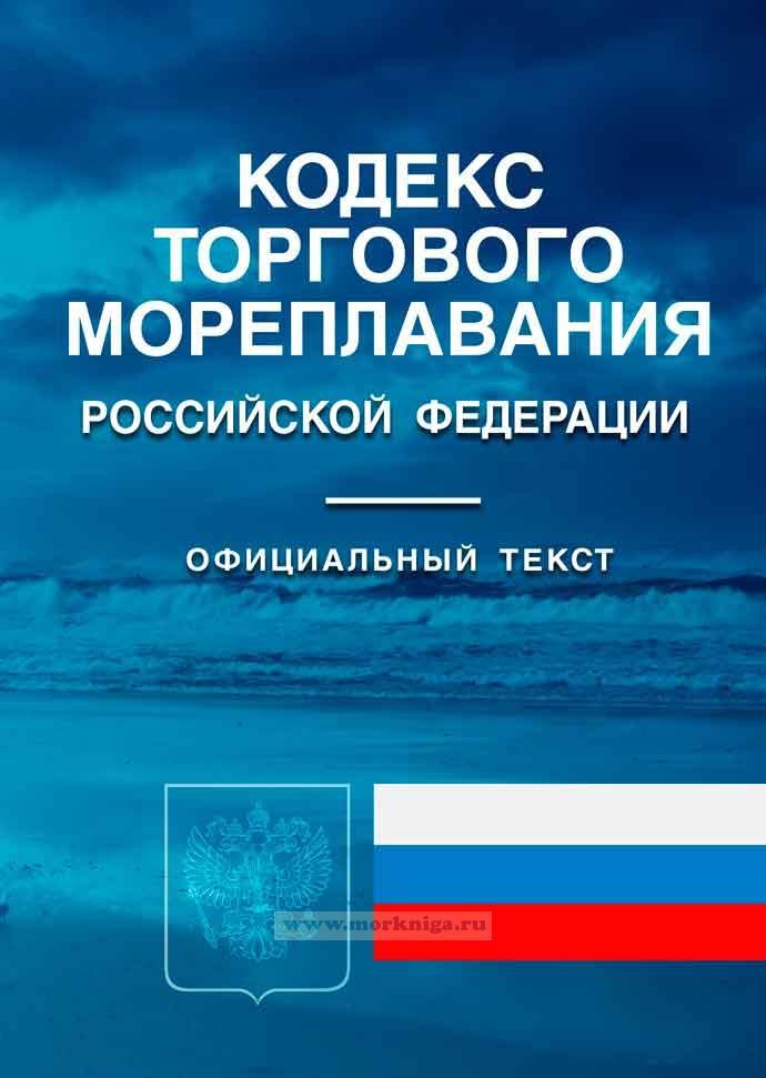 Кодекс торгового мореплавания РФ 2018 год. Последняя редакция