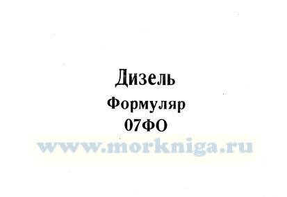 Дизель формуляр 07ФО