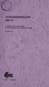 Турбокомпрессор ТКР-14 техническое описание и инструкция по применению