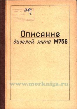 Описание дизелей типа М756