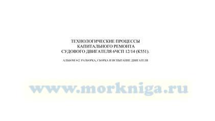 Технологические процессы капитального ремонта судового двигателя 6ЧСП 12/14 (к551). Альбом №2. Разборка, сборка и испытание двигателя