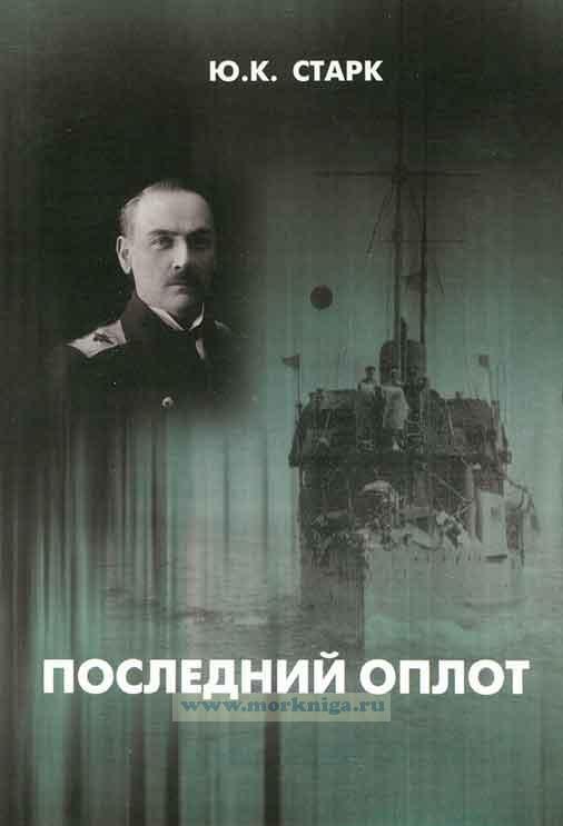 Последний оплот. Отчет о деятельности Сибирской флотилии «1920-1924»