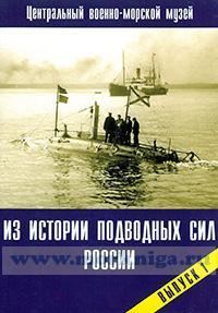 Набор открыток. Из истории подводных сил России. Выпуск 1