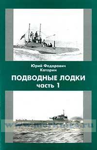 Подводные лодки. Часть 1