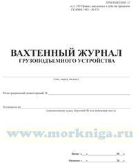 Вахтенный журнал грузоподъемного устройства (для судов обеспечения ВМФ)