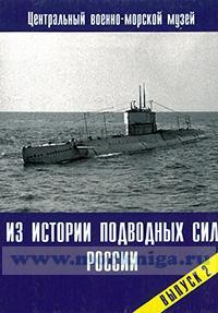 Набор открыток. Из истории подводных сил России. Выпуск 2