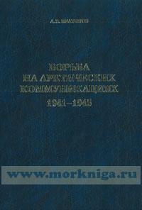 Борьба на арктических коммуникациях 1941-1945 (в 2-х частях)