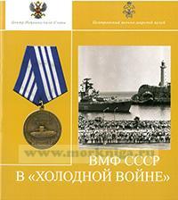 ВМФ СССР в