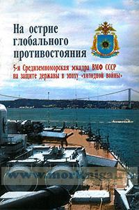 На острие глобального противостояния. 5-я Средиземноморская эскадра ВМФ СССР на защите державы в эпоху