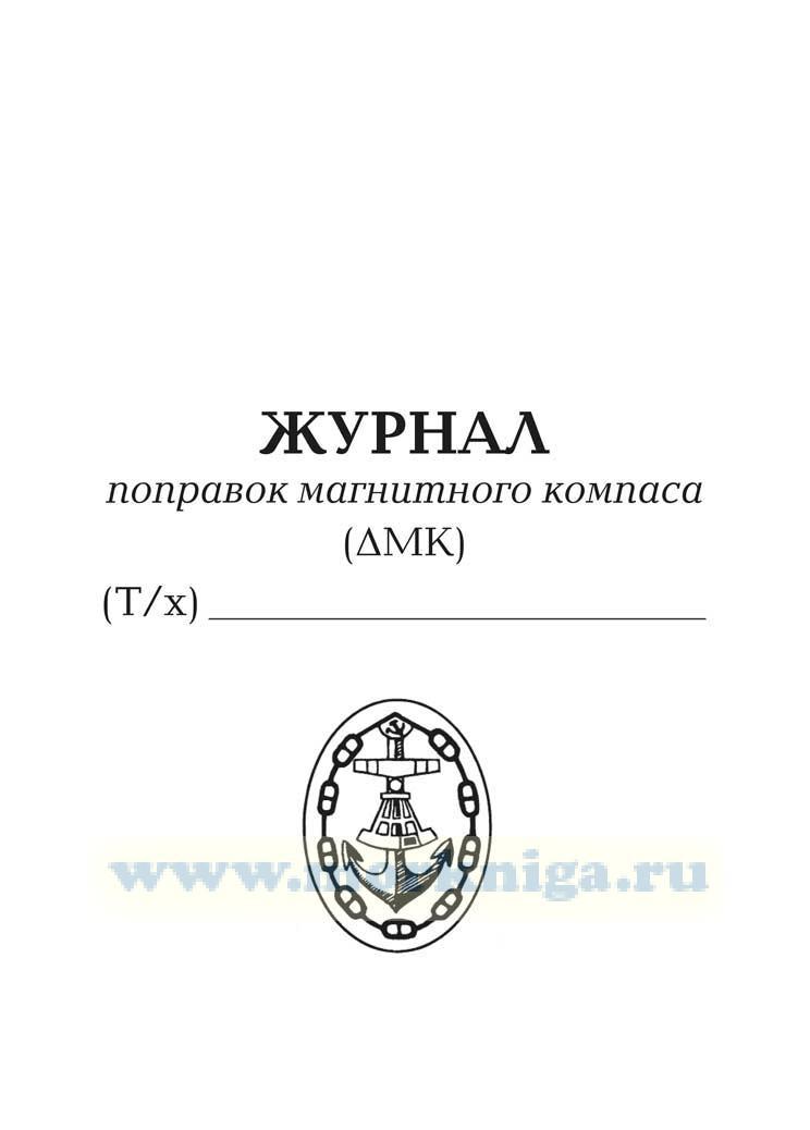 Журнал поправок магнитного компаса