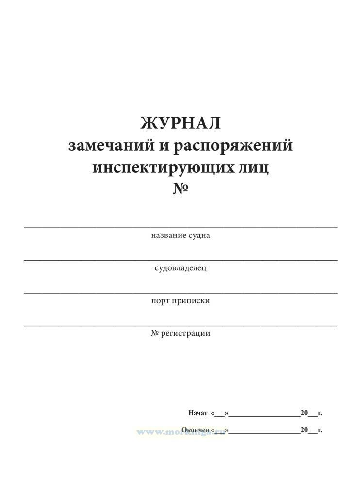 Журнал замечаний и распоряжений инспектирующих лиц (судовой)