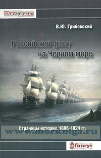 Российский флот на Черном море. Страницы истории. 1696-1924 гг.