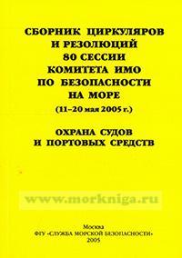 Сборник циркуляров и резолюций 80 сессии Комитета ИМО по безопасности на море (11-20 мая 2005 г.). Охрана судов и портовых средств