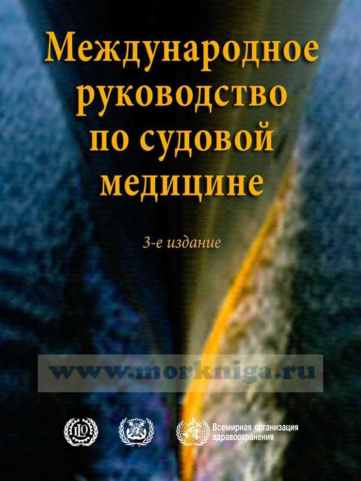 Международное руководство по судовой медицине 3 -е издание