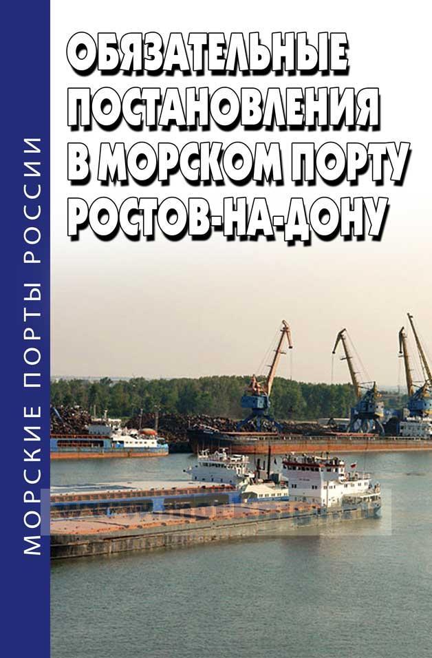 Обязательные постановления в морском порту Ростов-на-Дону