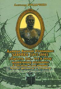 Адмирал Василий Степанович Завойко (1812-1898). Сделать все,.. что в силах человеческих возможно