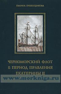 Черноморский флот в период правления Екатерины II (в 2-х томах)