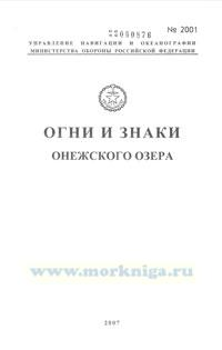 Огни и знаки Онежского озера. Адм. № 2001