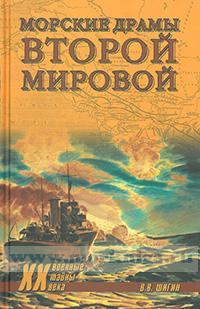 Морские драмы Второй мировой (Военные тайны ХХ века)