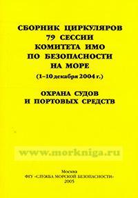 Сборник циркуляров и резолюций 79 сессии Комитета ИМО по безопасности на море (1-10 декабря 2004 г.). Охрана судов и портовых средств
