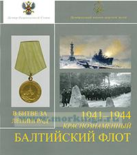 Краснознаменный Балтийский флот в битве за Ленинград 1941-1944