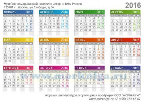 """Календарик Подводная лодка Б-396 Новосибирский комсомолец"""" на 2017 год"""