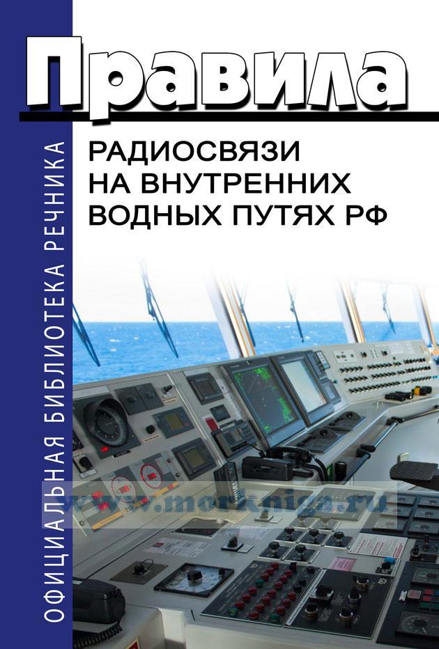 Правила радиосвязи на внутренних водных путях РФ 2017 год. Последняя редакция