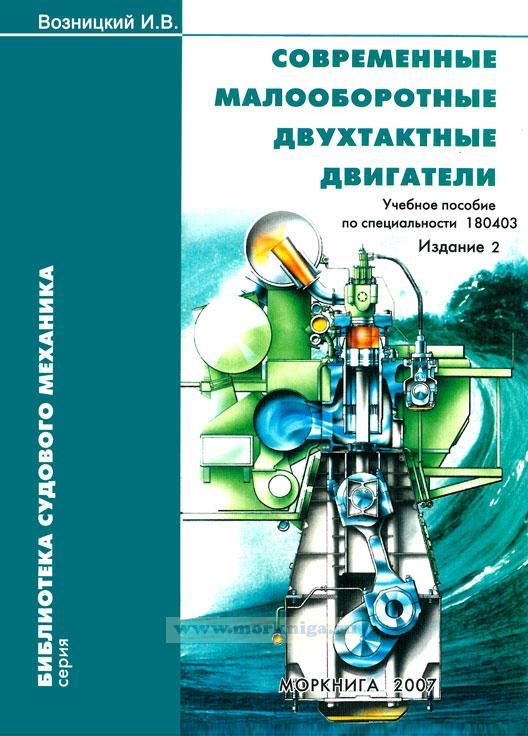 Современные малооборотные двухтактные двигатели (учебное пособие по специальности 2405). Серия