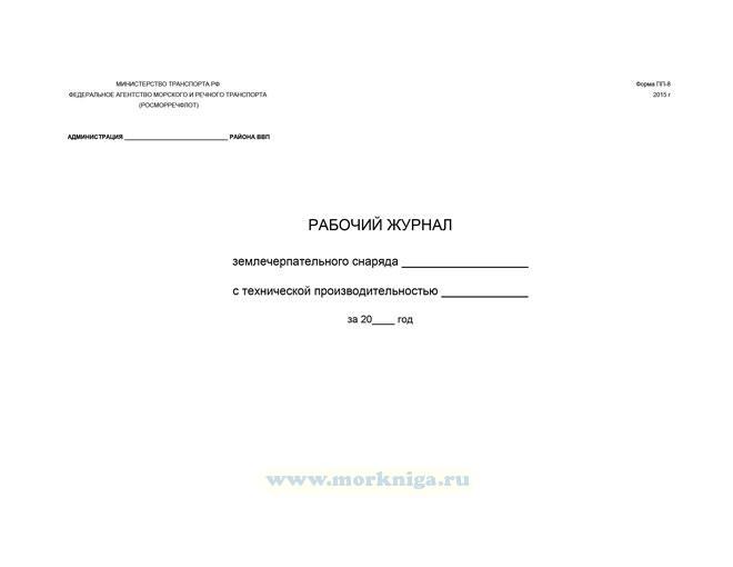 Рабочий журнал землечерпательного снаряда Форма ПП-8