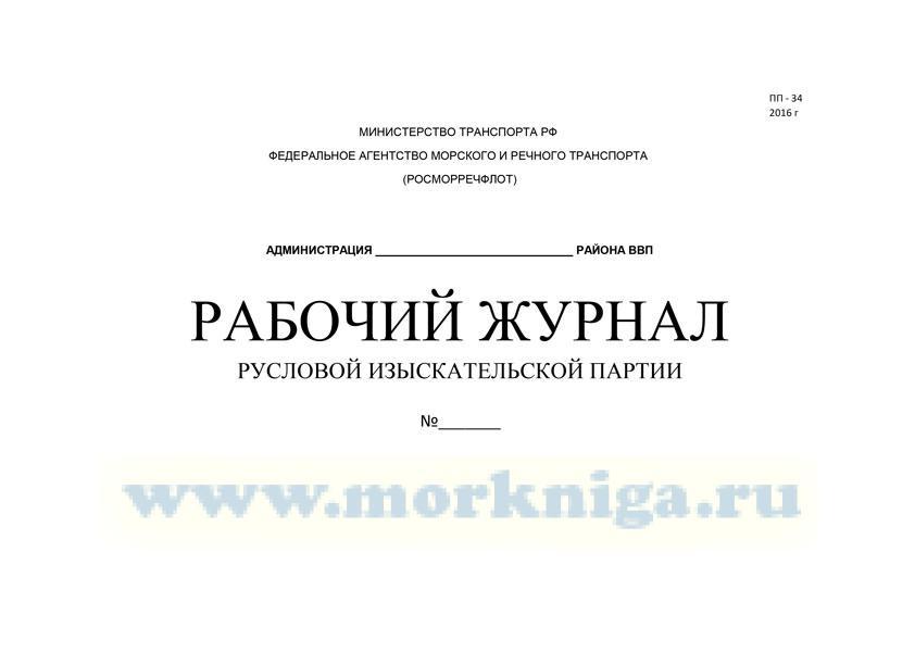 Рабочий журнал изыскательской русловой партии ПП-34