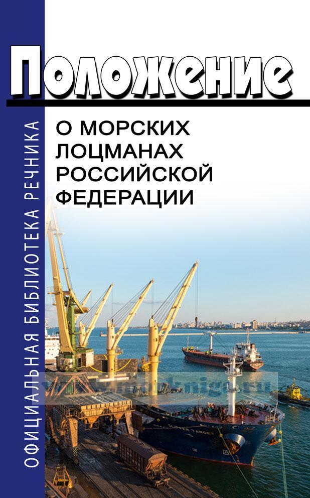 Положение о морских лоцманах Российской Федерации 2017 год. Последняя редакция
