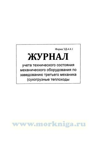 Журнал учета технического состояния механического оборудования по заведованию третьего механика (сухогрузные теплоходы) (форма ЭД-4.4.1)