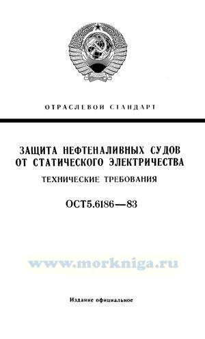 Защита нефтеналивных судов от статического электричества. Технические требования.  ОСТ 5.6186-83
