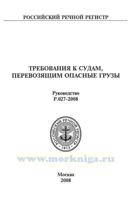 Руководство Р.027-2008