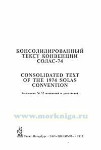 Бюллетень № 32 изменений и дополнений к Консолидированному тексту МК СОЛАС - 74