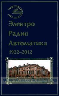 ЭлектроРадиоАвтоматика. 1922-2012