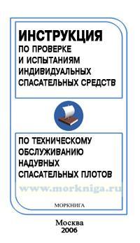 Инструкция по проверке и испытаниям индивидуальных спасательных средств