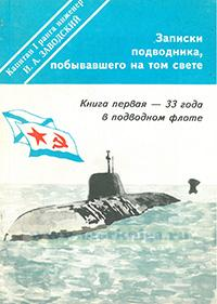 Записки подводника, побывавшего на том свете. Книга первая - 33 года в подводном флоте