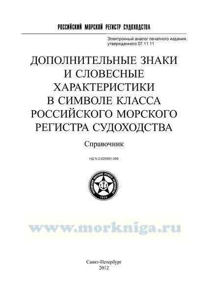 Дополнительные знаки и словесные характеристики в символе класса Российского морского регистра судоходства. Справочник