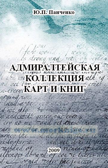 Адмиралтейская коллекция карт и книг: Учебное пособие