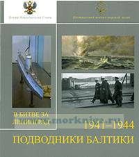 Подводники Балтики в битве за Ленинград 1941-1944