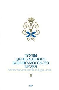 Труды Центрального военно-морского музея II. Сборник научных статей