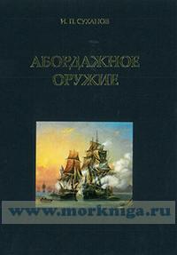 Абордажное оружие: к истории абордажных партий Российского флота