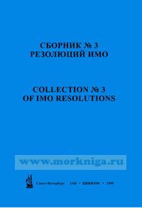 Сборник № 3 резолюций ИМО. Collection No.3 of IMO Resolutions