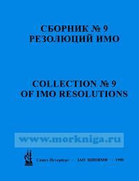 Сборник № 9 резолюций ИМО. Collection No.9 of IMO Resolutions