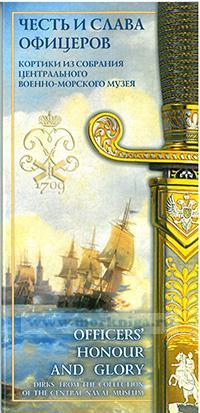 Честь и слава офицеров. Кортики из собрания Центрального военно-морского музея. Набор открыток