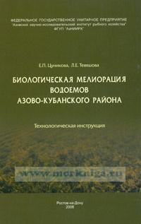 Биологическая мелиорация водоемов Азово-Кубанского района