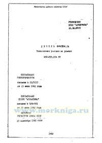 Дизель SKL NVD-36 (ЧН 24/36) - Технические условия на ремонт (452-233.014 УР)